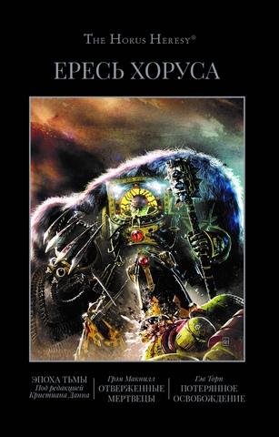 Ересь Хоруса. Книга VI: Эпоха тьмы. Отверженные мертвецы. Потерянное освобождение
