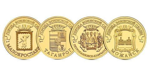 Комплект из 4 монет Малоярославец + Таганрог + Петропавловск + Можайск 2015 год