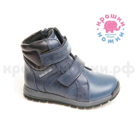Ботинки синие, мал., Сказка (ТРК ГагаринПарк)