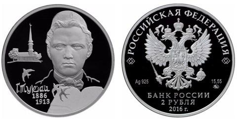2 рубля. 130 лет со дня рождения поэта Г.М. Тукай. 2016 год. Proof