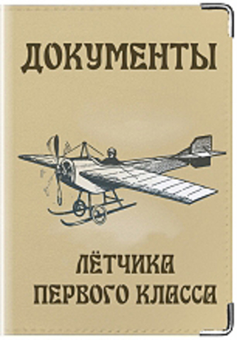 """Обложка для водительских документов """"Лётчик первого класса"""""""