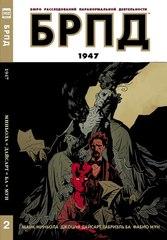 Комикс «БРПД. 1947»