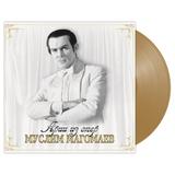 Муслим Магомаев / Арии Из Опер (Coloured Vinyl)(LP)