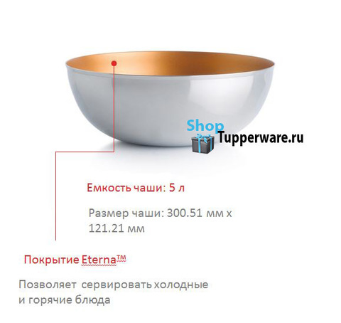 аллегро чаша 5л металлическая