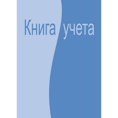 Книга учета бухгалтерская Attache офсет А4 96 листов в клетку на сшивке (обложка - ламинированный картон)