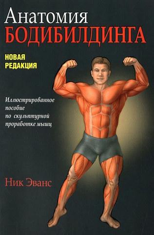 Анатомия бодибилдинга (новая редакция)