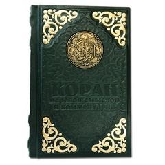 Коран с литьем new