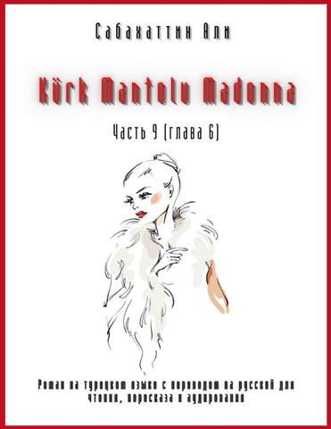 Kürk Mantolu Madonna. Часть 9 (глава 6). Роман на турецком языке с переводом на русский для чтения, пересказа и аудирования