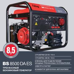 Бензиновый генератор с электростартером и коннектором автоматики FUBAG BS 8500 DA ES