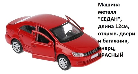 Машина мет. POLO-RD седан VW POLO технопарк (СБ)