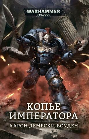 Warhammer 40000. Копье Императора