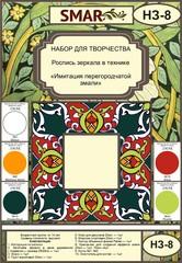Набор для росписи зеркала №8