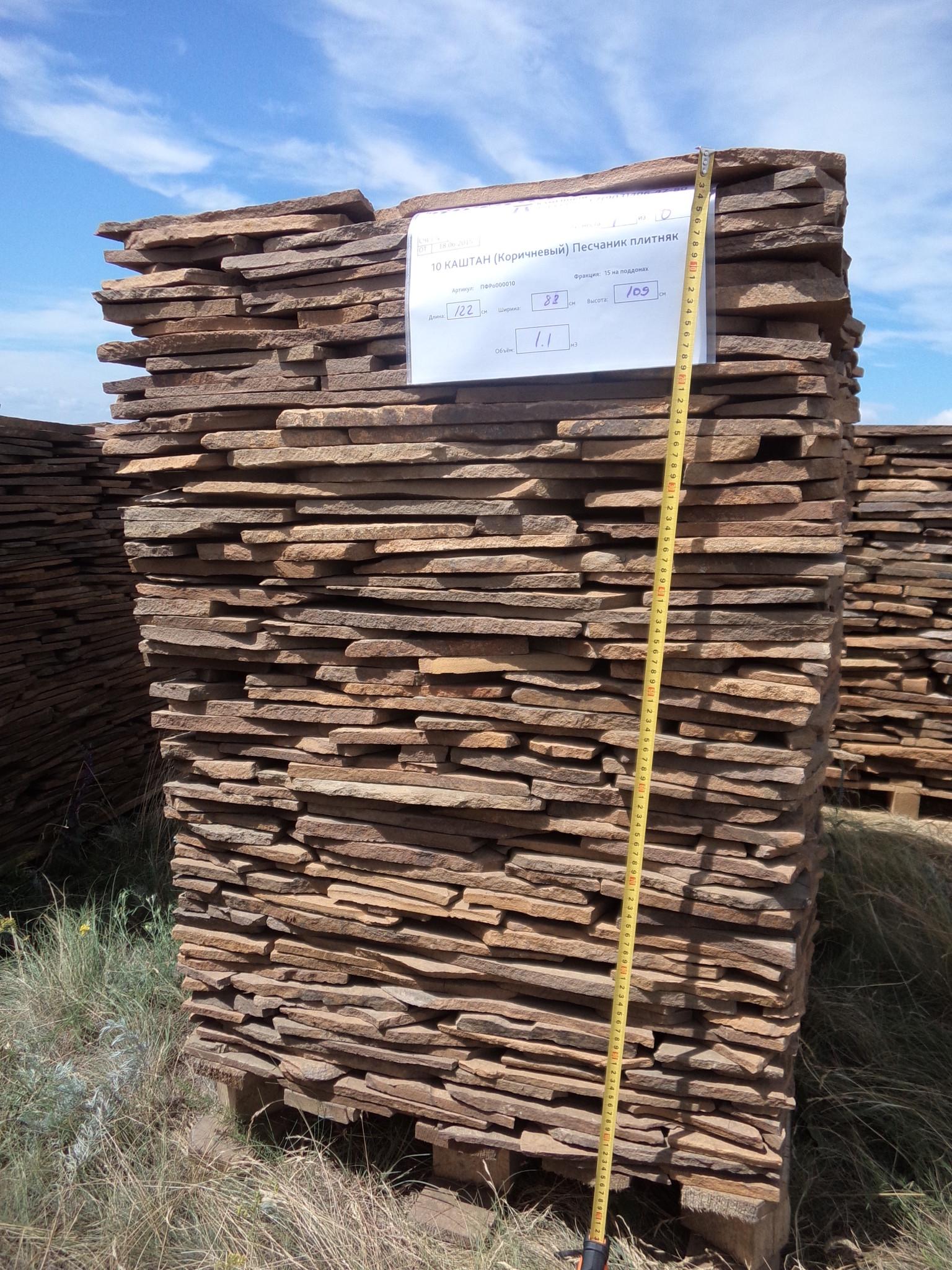 Песчаник плитняк Каштан поддон Каменного портала
