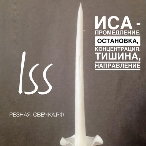 Резная свеча Иса