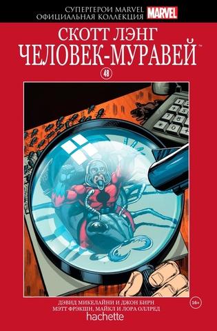 Супергерои Marvel. Официальная коллекция. Том 48. Скотт Лэнг. Человек-Муравей