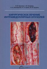 Хирургическое лечение интрамедуллярных опухолей