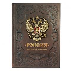Элитная книга Россия. Великая судьба