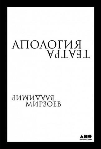 Апология театра   Мирзоев Владимир