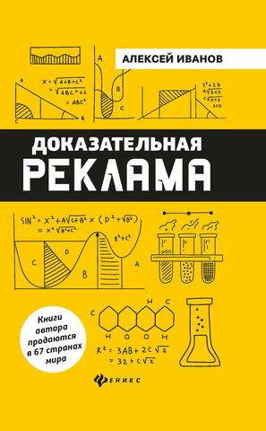 Доказательная реклама | Иванов А.