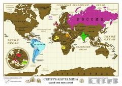 Скретч-карта мира (в тубусе)