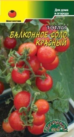 Семена Томат Балконное соло красный