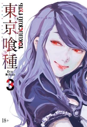 Токийский Гуль. Книга 3