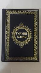 Qurani Kərim (azərbaycan-ərəb)