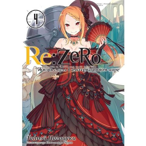 Re:Zero. Жизнь с нуля в альтернативном мире. Том 4