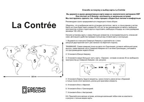 Карта мира La Contre'e 80x45 cm венге