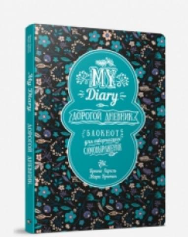 My Diary. Дорогой дневник…