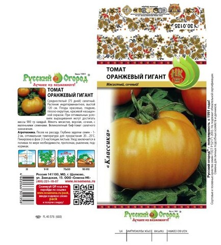 Семена Томат Оранжевый гигант