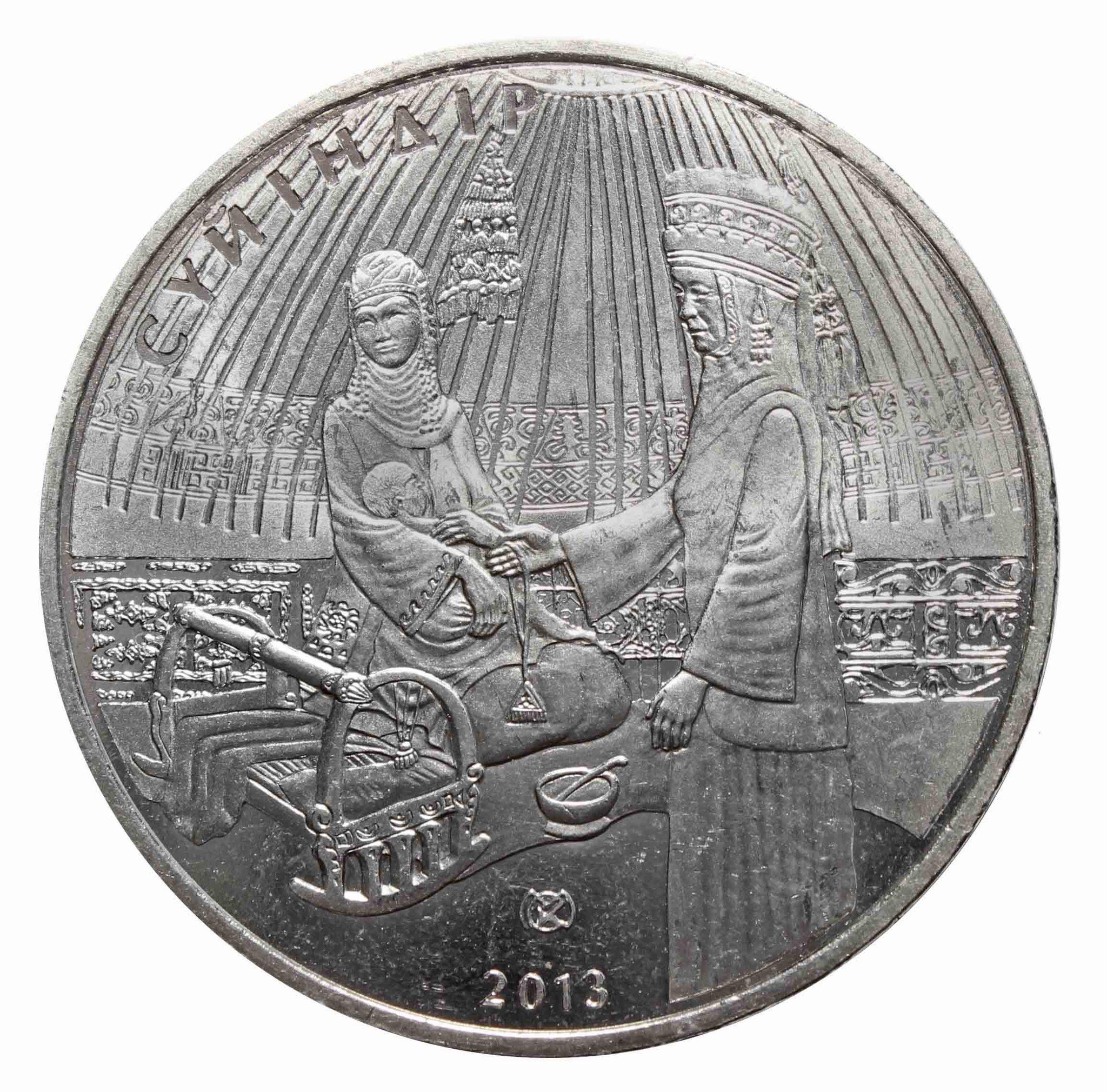 50 тенге Суйиндир 2013 год