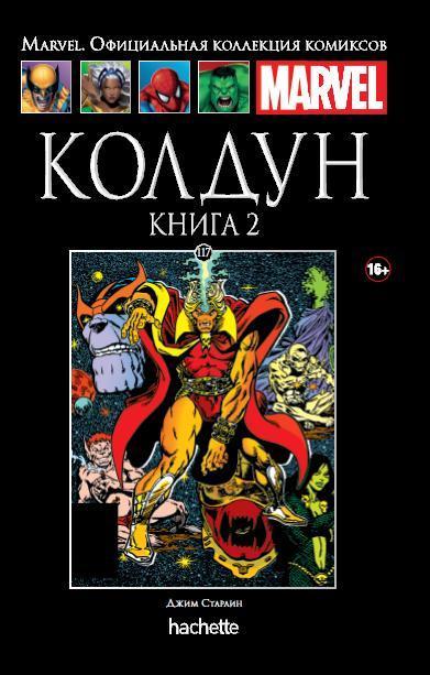 Колдун. Книга 2 (Ашет #117)