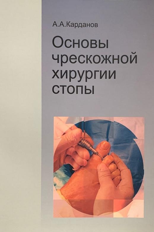 Книги по анатомии стопы Основы чрескожной хирургии стопы osn_chres_hir_stopy.JPG