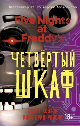 Five Nights At Freddy's. Четвёртый шкаф