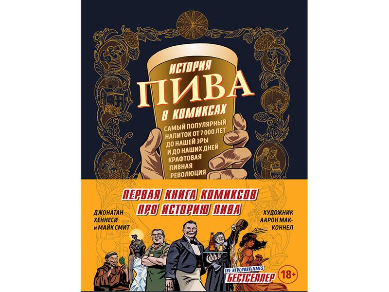 Литература Хеннеси, Смит: История пива в комиксах 11561_G_1522180524824.jpg