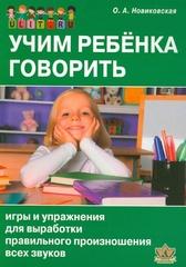 Учим ребёнка говорить. Игры и упражнения для выработки правильного произношения всех звуков