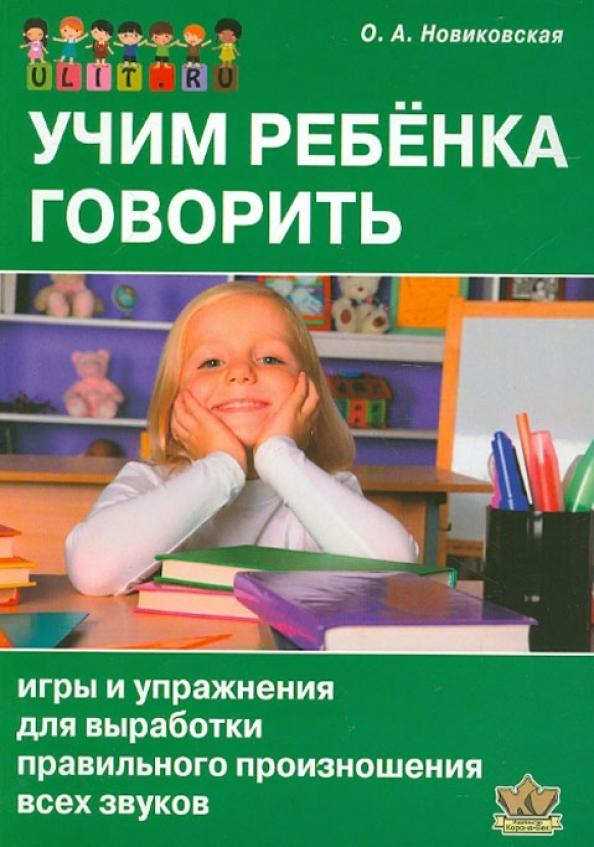Педиатрия Учим ребёнка говорить. Игры и упражнения для выработки правильного произношения всех звуков uchim_reb_gov.jpg