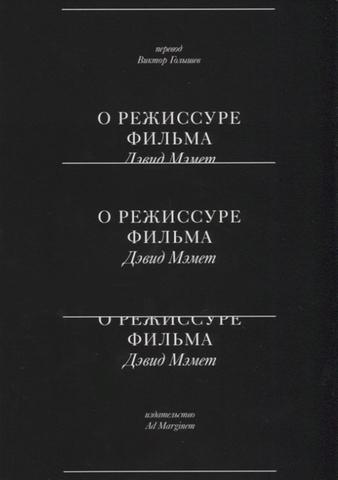 О режиссуре фильма   Мэмет Д.