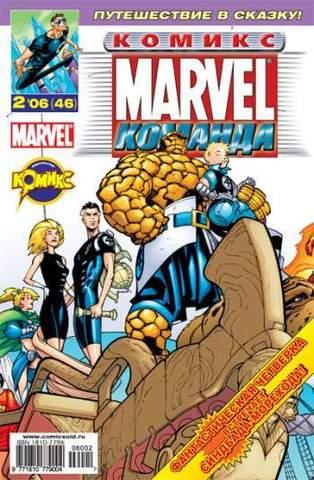 Marvel: Команда №46