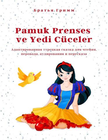 Pamuk Prenses ve Yedi Cüceler. Адаптированная турецкая сказка для чтения, перевода, аудирования и пересказа