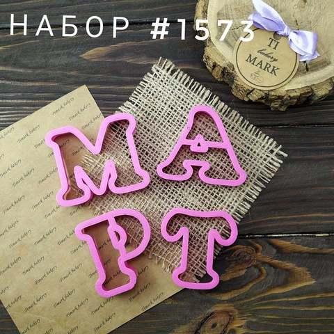 Вырубка №1573 - Слово МАРТ