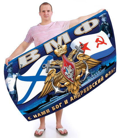 Купить полотенце ВМФ - Магазин тельняшек.ру 8-800-700-93-18Полотенце сувенирное