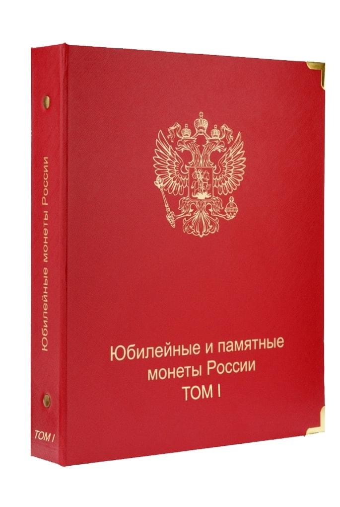Комплект альбомов для юбилейных и памятных монет России (I и II том). КоллекционерЪ.