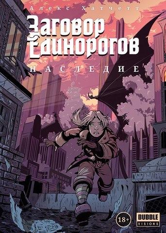 Заговор Единорогов