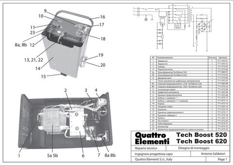 Переключатель QUATTRO ELEMENTI таймер заряда для TechBoost 520, 620 (771-473-03)