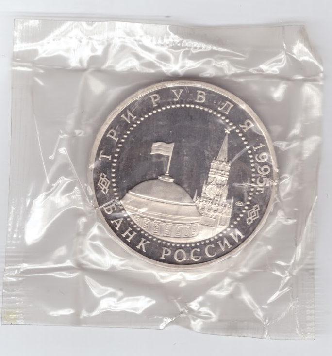 (Proof) 3 рубля