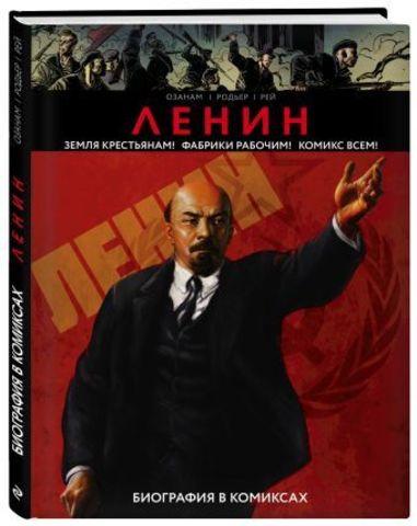 Ленин. Биография в комиксах