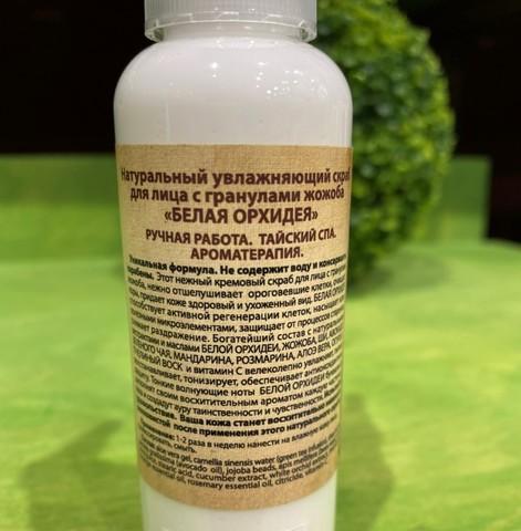 Скраб для лица увлажн с гранул Жожоба Белая орхидея Organic Tai 120г Таиланд