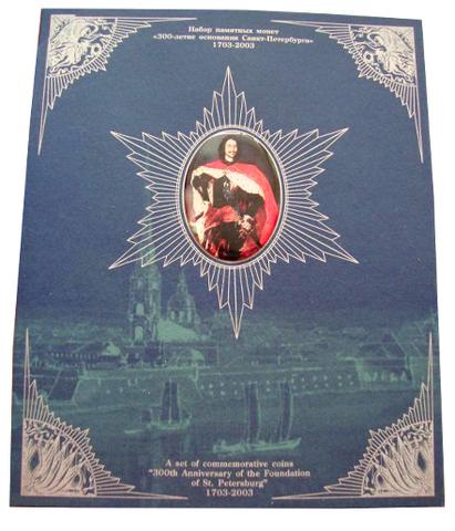 Набор  1 рубль 2003 год. 300-летие основания Санкт-Петербурга. СПМД. В официальном буклете. Серебро